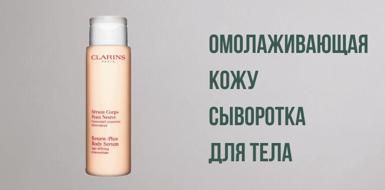 Омолаживающая кожу сыворотка для тела