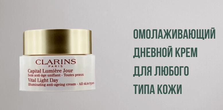 Clarins Capital-Lumière Омолаживающий дневной крем для любого типа кожи