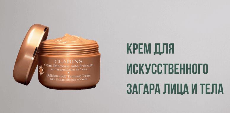 Clarins искусственный загар крем для лица и тела