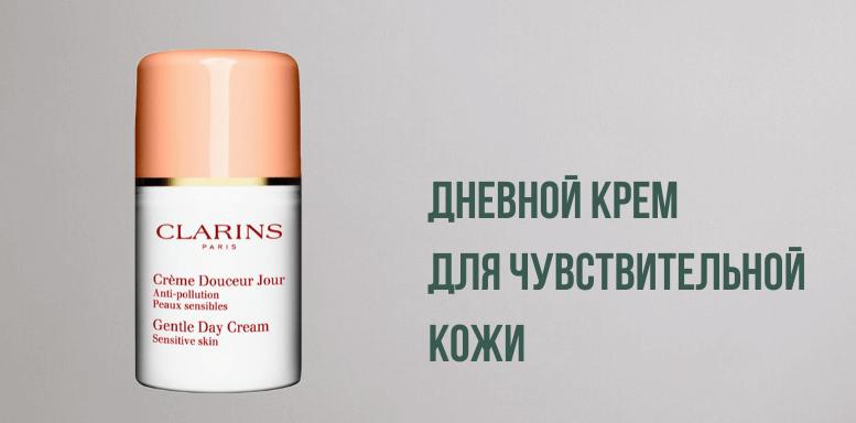 Clarins Douceur Дневной крем для чувствительной кожи