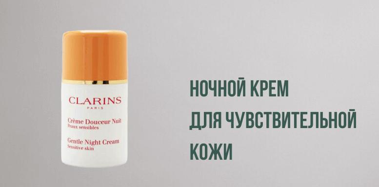 Ночной крем для чувствительной кожи