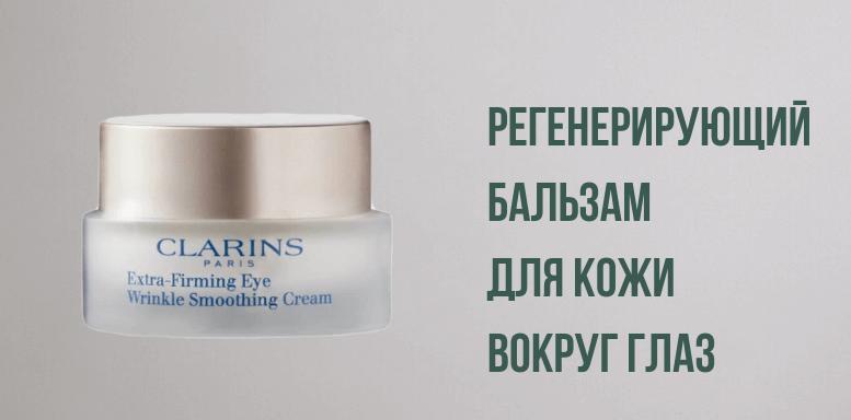 Регенерирующий бальзам для кожи вокруг глаз