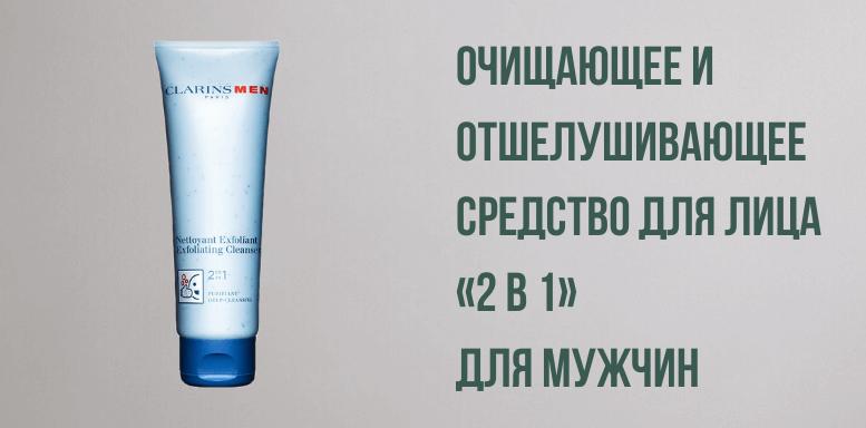 Очищающее и отшелушивающее средство для лица «2 в 1» для мужчин