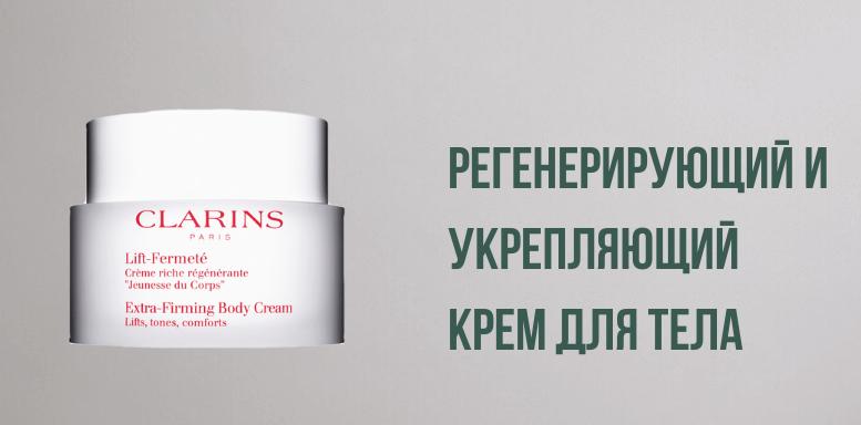 Clarins Lift-Fermeté Регенерирующий и укрепляющий крем для тела