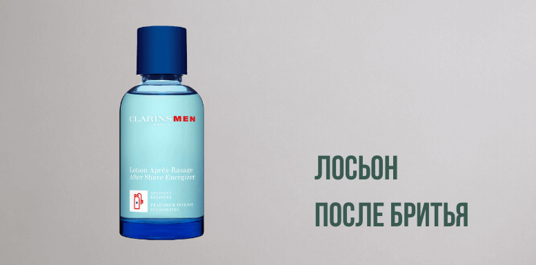 Clarins Shave/After Shave Лосьон после бритья