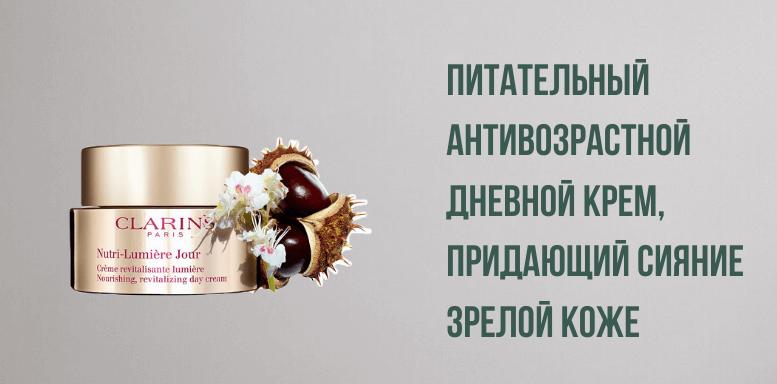Clarins Nutri-Lumière Питательный антивозрастной дневной крем, придающий сияние зрелой коже
