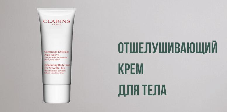 Clarins скраб для тела  Отшелушивающий крем для тела