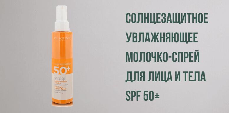Солнцезащитное увлажняющее молочко-спрей для лица и тела SPF 50+