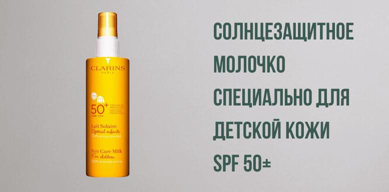 Clarins защита от солнца Солнцезащитное молочко специально для детской кожи SPF 50+
