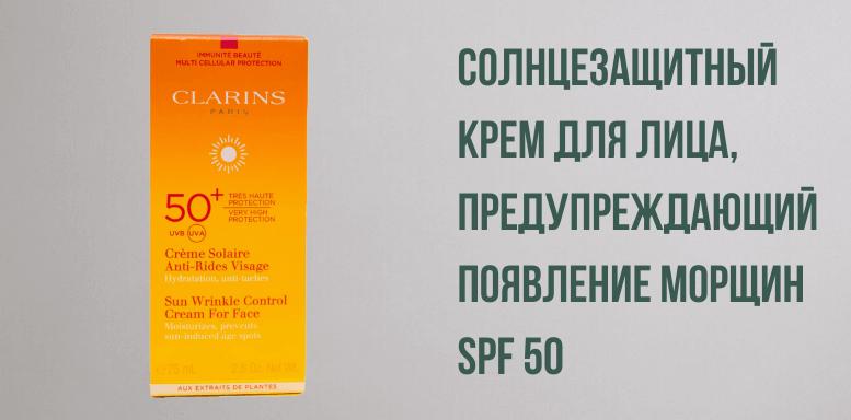 Солнцезащитный крем для лица, предупреждающий появление морщин SPF 50