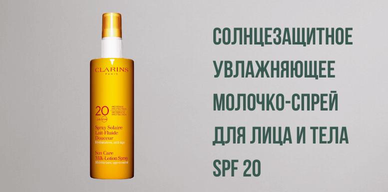 Солнцезащитное увлажняющее молочко-спрей для лица и тела SPF 20