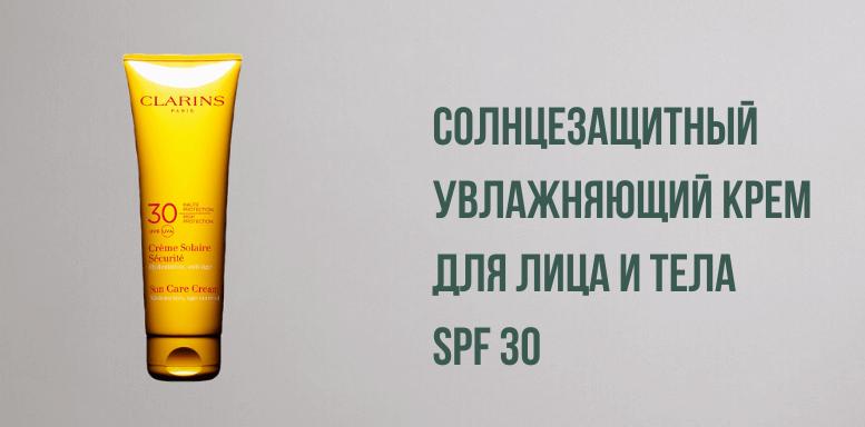Солнцезащитный увлажняющий крем для лица и тела SPF 30
