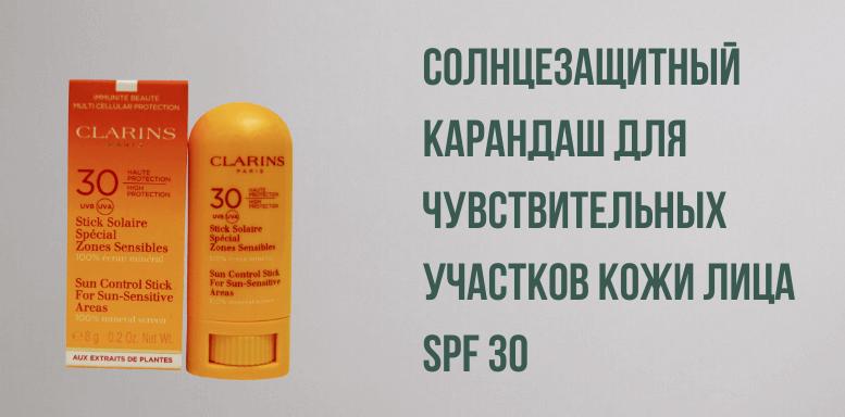 Clarins Solaire Солнцезащитный карандаш для чувствительных участков кожи лица SPF 30