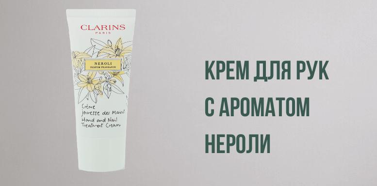 Крем для рук с ароматом нероли