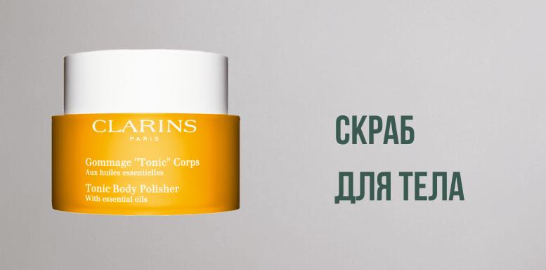 Clarins скраб для тела с эфирными маслами