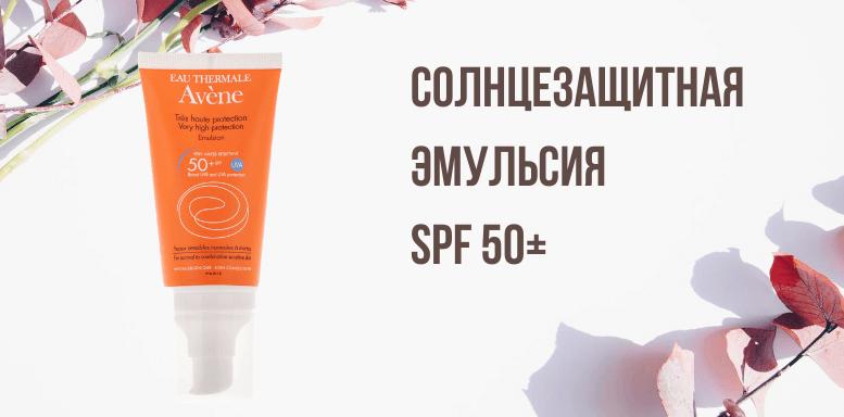 солнцезащитная ЭМУЛЬСИЯ  SPF 50+