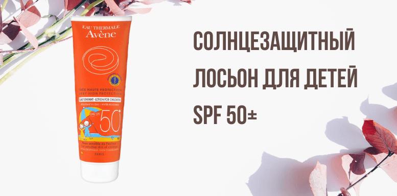 Солнцезащитный ЛОСЬОН ДЛЯ ДЕТЕЙ SPF 50+