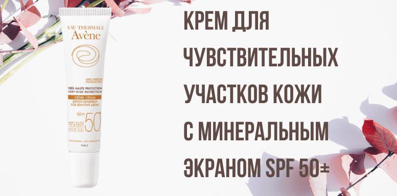 КРЕМ ДЛЯ  ЧУВСТВИТЕЛЬНЫХ  УЧАСТКОВ КОЖИ С МИНЕРАЛЬНЫМ  ЭКРАНОМ SPF 50+
