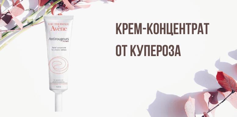 КРЕМ-КОНЦЕНТРАТ ОТ КУПЕРОЗА