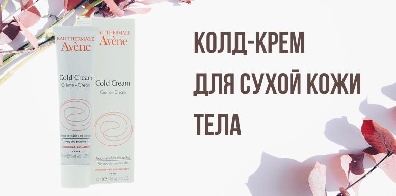 Колд-крем для сухой кожи  тела