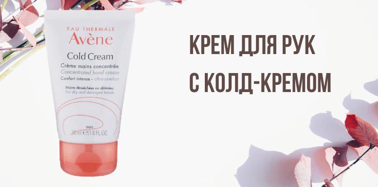 Avene Cold Cream КРЕМ ДЛЯ РУК С КОЛД-КРЕМОМ