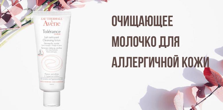ОЧИЩАЮЩЕЕ МОЛОЧКО для аллергичной кожи