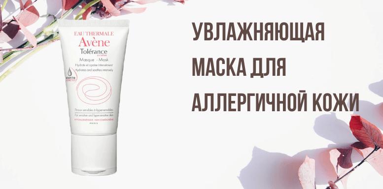 Avene Tolerance Extreme УВЛАЖНЯЮЩАЯ МАСКА для аллергичной кожи