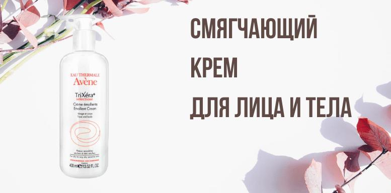 Avene TriXera для тела  СМЯГЧАЮЩИЙ КРЕМ для лица и тела