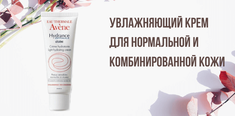 увлажняющий крем для нормальной и комбинированной кожи
