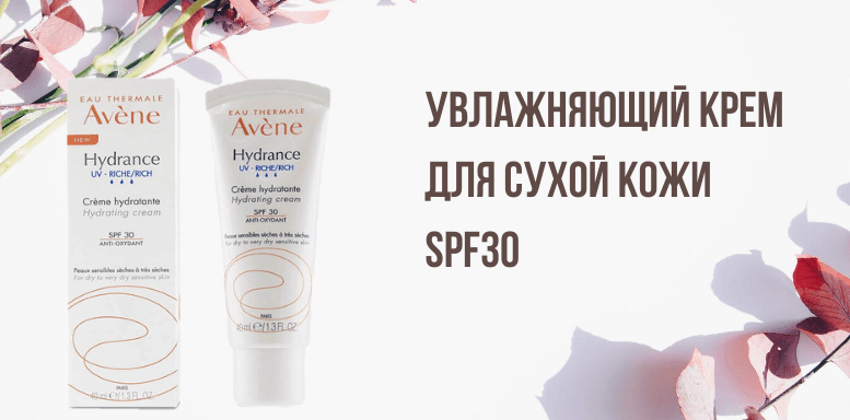 увлажняющий крем для сухой кожи SPF30