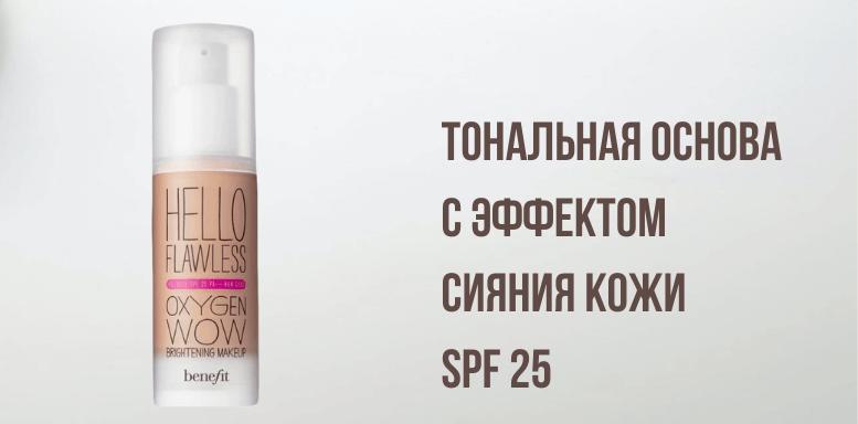 Тональная основа с эффектом  сияния кожи SPF 25