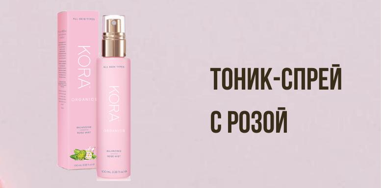 Тоник-спрей с розой