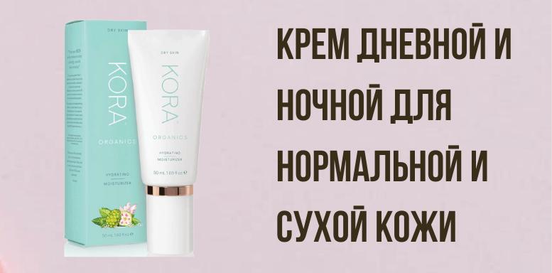 крем дневной и ночной для нормальной и сухой кожи