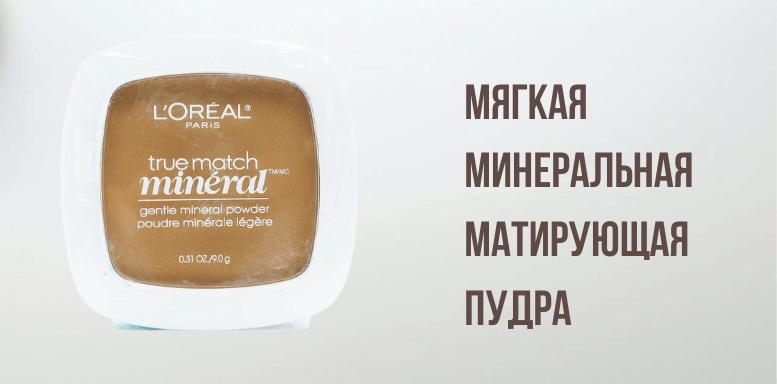 пудры для защиты кожи мягкая минеральная матирующая пудра