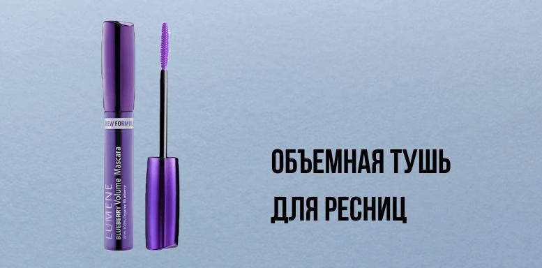 Lumene BLUEBERRY ОБЪЕМНАЯ ТУШЬ ДЛЯ РЕСНИЦ