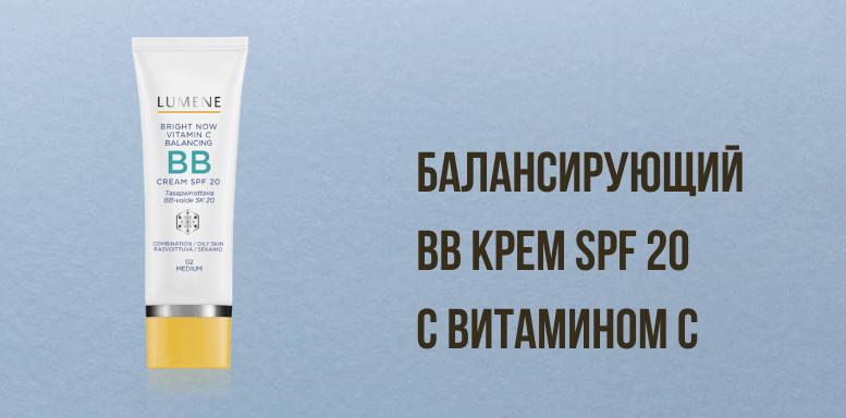 БАЛАНСИРУЮЩИЙ BB КРЕМ SPF 20 с витамином С
