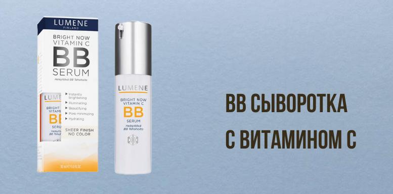 BB СЫВОРОТКА с витамином С