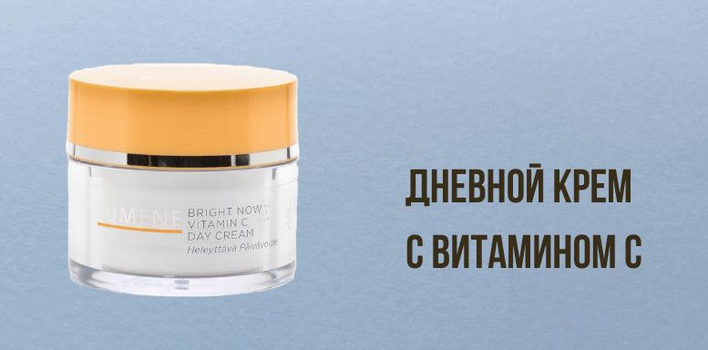 ДНЕВНОЙ КРЕМ с витамином С