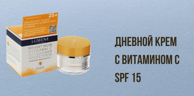 ДНЕВНОЙ КРЕМ с витамином С SPF 15