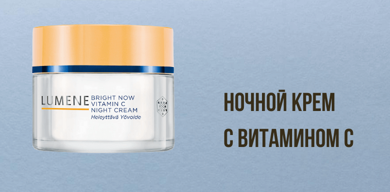 НОЧНОЙ КРЕМ с витамином С