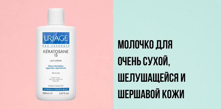 Уход за кожей ног Молочко для очень сухой, шелушащейся и шершавой кожи