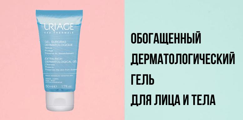 Обогащенный дерматологический гель для лица и тела