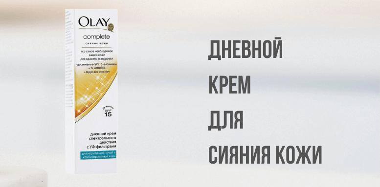 дневной крем для сияния  кожи