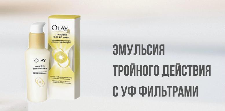 Olay Complete Эмульсия тройного действия с УФ фильтрами