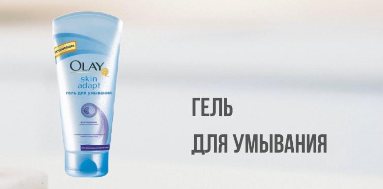 Гель для умывания Skin Adapt