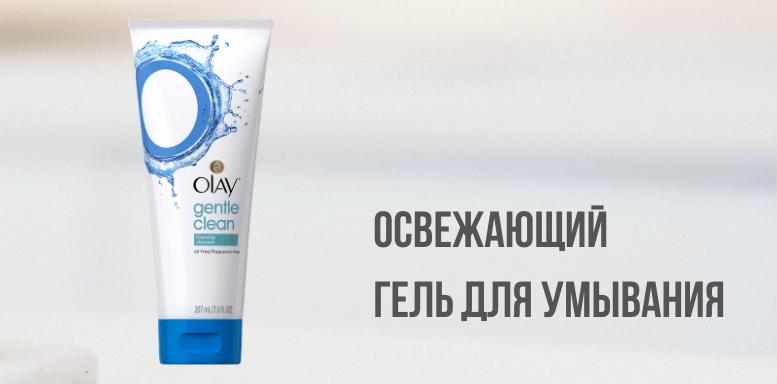 Косметика Olay Освежающий гель для умывания