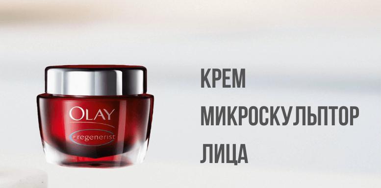 Olay Regenerist Крем МикроСкульптор лица