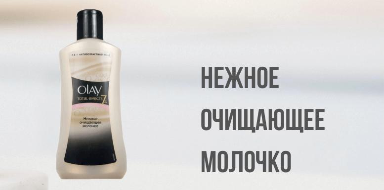 Нежное очищающее молочко