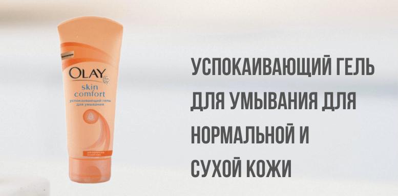 Успокаивающий гель для умывания для нормальной и сухой кожи