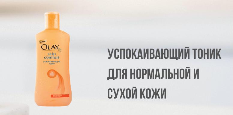 Успокаивающий тоник для нормальной и сухой кожи